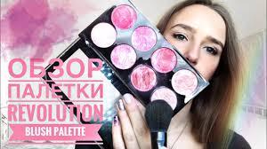 Make Up Revolution ~ <b>blush</b> palette ~ <b>палетка румян</b> ~ отзыв ...
