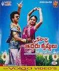 Kamal Haasan Oka Radha Iddaru Krishnulu Movie