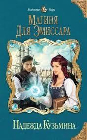 Дипломная работа по обитателям болота читать книгу онлайн автора  Магиня для эмиссара Надежда Кузьмина