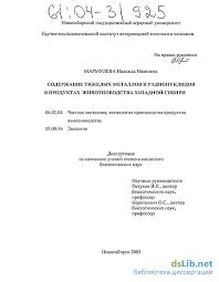 тяжелых металлов и радионуклидов в продуктах животноводства  Содержание тяжелых металлов и радионуклидов в продуктах животноводства Западной Сибири