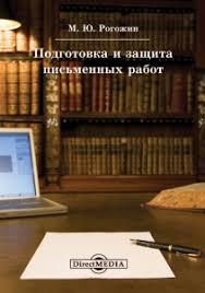 Диссертации книг скачать в fb txt на андроид или читать онлайн