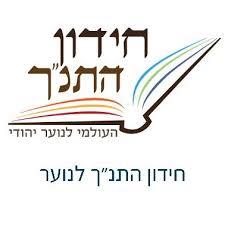 """תוצאת תמונה עבור חידון התנ""""ך העולמי לנוער יהודי"""