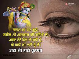 Radha krishna love quotes ...