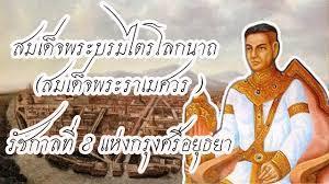 พระมหากษัตริย์ไทย สมัยอยุธยา ลำดับที่ 8 สมเด็จพระบรมไตรโลกนาถ - YouTube