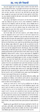 essay on the ldquo role of students for the development of country rdquo in essay on the ldquorole of students for the development of countryrdquo in hindi