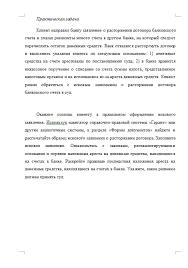 Контрольная работа по правоведению вариант Контрольные работы  Контрольная работа по правоведению вариант 7 06 02 14