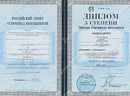 Репетитор Дубовик Дмитрий Евгеньевич математика физика  Диплом олимпиады Ломоносов