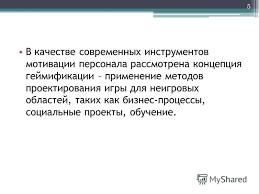 Презентация на тему Классические и современные теории мотивации  5 В качестве современных инструментов мотивации персонала
