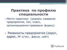 Презентация на тему БОУ ОО СПО Омский колледж профессиональных  2 Практика
