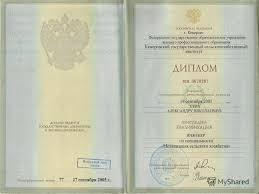 Диплом охранника образец ндфл  диплом охранника образец 3 ндфл приветствую вас Конечно же для чего это может понадобиться Главная Разное Список сервисов для проверки на плагиат