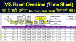 Excel Overtime Formula Advance Time Sheet For Overtime Calculation In Excel Step By Step In Hindi