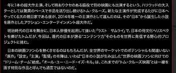 オールユーニードイズキル 特集第1弾日本原作トム