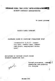 Диссертация на тему Содержание сделки по советскому гражданскому  Диссертация и автореферат на тему Содержание сделки по советскому гражданскому праву dissercat