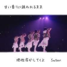 Sugar 嵐