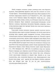 Иван ильин после защиты диссертации был удостоен степени  Министерства образования и науки рф о создании совета по защите диссертаций на соискание ученых степеней кандидата