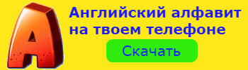 <b>Английский алфавит</b> с транскрипцией, произношением и ...