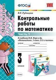 Контрольные работы по математике класс В х частях Часть  Контрольные работы по математике 3 класс В 2 х частях Часть 1