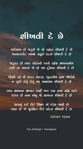 Pin By ĺègendary Hèŕò On Life Gujarati Quotes Hindi Quotes