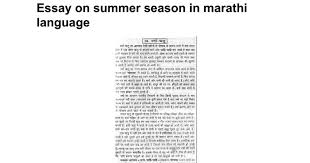 essay on summer season in marathi language google docs