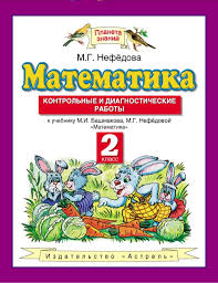 контрольные математика класс башмаков нефедова М Г Нефёдова Астрель Москва МАТЕМАТИКА Контрольные и диагностические работы 2 класс К учебнику
