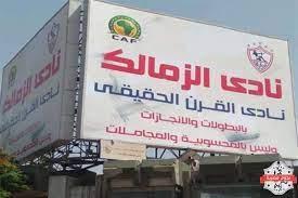 حسين لبيب: نادي الزمالك هو نادي القرن الحقيقي ونسير على خطى مرتضى منصور