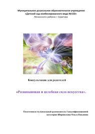 Контрольная работа по музыке класс Фамилия имя Класс  Консультация для родителей Детский сад 158 г Саратов