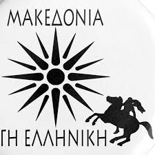 The hotel features all necessary prerequisites the makedonia hotel has double, triple and quadruple rooms on offer, all. Makedonia Buttons Klein 25 Mm 5er Pack Pagreekie