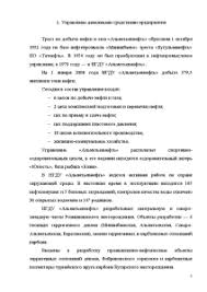Отчёт по практике на примере НГДУ Альметьевнефть ОАО Татнефть  Отчёт по практике Отчёт по практике на примере НГДУ Альметьевнефть ОАО Татнефть