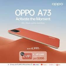 OPPO A73 สมาร์ทโฟนดีไซน์เรียบหรู พร้อมวางจำหน่ายแล้ววันนี้