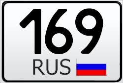 <b>169 регион</b> | <b>169</b> код <b>региона</b> Тверская область