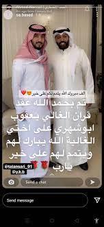 عقد قران يعقوب بوشهري وفاطمة الأنصاري