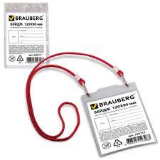 Купить <b>Бейдж BRAUBERG</b>, 120х90 мм вертикальный, на красном ...