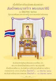 วันที่ 3 มิถุนายน 2563 วันเฉลิมพระชนมพรรษา สมเด็จพระนางเจ้าสุทิดา  พัชรสุธาพิมลลักษณ พระบรมราชินี
