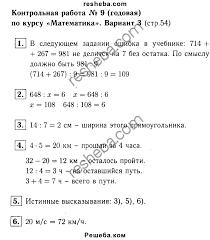 ГДЗ по математике для класса С А Козловой Контрольная работа  ГДЗ решебник по математике 3 класс Контрольные работы С А