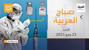 صباح العربية الحلقة كاملة | هل خلط اللقاحات آمن ؟ مختص يجب - YouTube