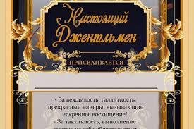 Диплом настоящий джентльмен