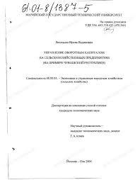 Диссертация на тему Управление оборотным капиталом на  Диссертация и автореферат на тему Управление оборотным капиталом на сельскохозяйственных предприятиях На примере Чувашской
