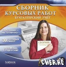 Сборник курсовых работ Бухгалтерский учет