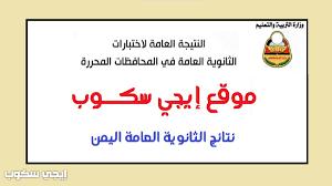 الاستعلام عن نتائج الثانوية العامة اليمن بحث الإسم 2021 yemenexam.com -  إيجي سكوب