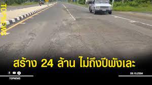 ชาวบ้านสุดทน ถนนใช้งบ 24 ล้าน สร้างไม่ถึงปีพังเละ วอนผู้มีอำนาจช่วยตรวจสอบ