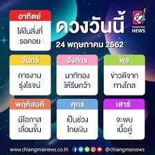 ดวงประจำวันศุกร์ ที่ 24 พฤษภาคม พ.ศ. 2562 - Chiang Mai News