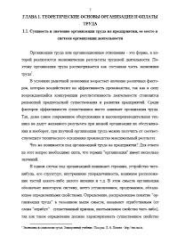 Декан НН Совершенствование организации и оплаты труда на  Совершенствование организации и оплаты