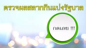 lotto result ตรวจหวยรัฐบาล ตรวจหวย ย้อนหลัง งวดวันที่ 16 พฤษภาคม 2559 -  YouTube