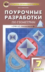 Поурочные разработки по геометрии класс К УМК А С Атанасяна  Поурочные разработки по геометрии 7 класс К УМК А С Атанасяна