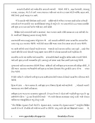 essay essay persuasive argument essays sample persuasive essay  mother essay in gujarati language essay on gujarati language 123 words