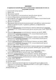 Отчет о прохождение преддипломной практики в следственном комитете Анализ организации финансовой деятельности на предприятии