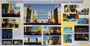Дипломный проект ДРК Коломбина