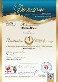 Диплом Награждается Шатова Юлия занявшая место в десятом  Опубликовано 26 10 2015 в рубрике Культура Новости