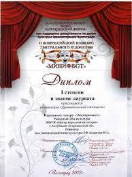 на театральный конкурс Дипломы на театральный конкурс