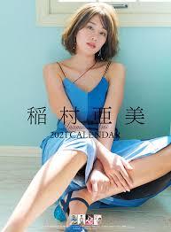 女性タレント,アナウンサー,グラビアモデル 稲村亜美 2021年カレンダー CL-196 - restaurant-lecreneau.com